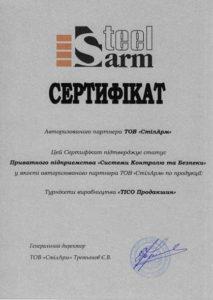 Сертификат на установку турникетов